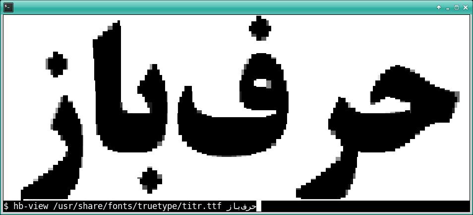 hb-view screenshot